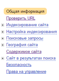 панель Яндекс вебмастера